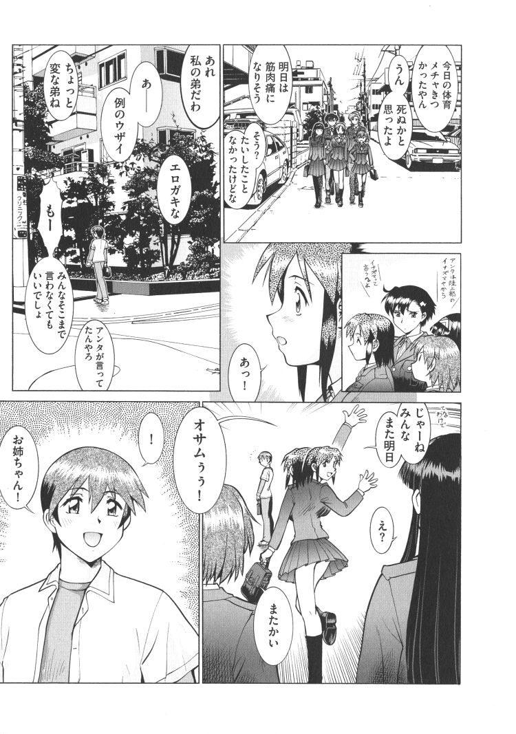 えックスビデオ家族 エロ同人誌情報館019