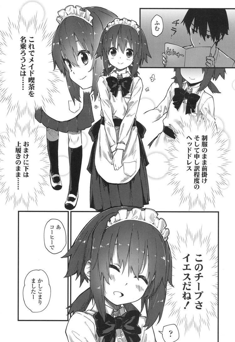 ドジっ子 かわいい エロ同人誌情報館003