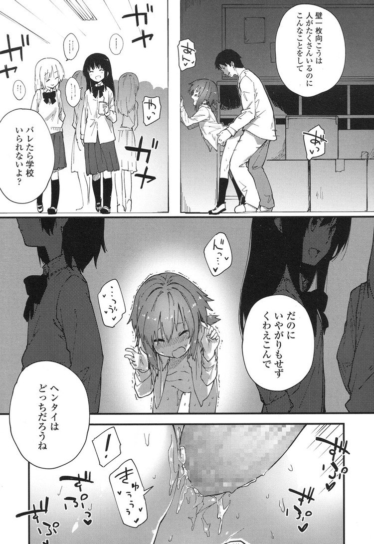 ドジっ子 かわいい エロ同人誌情報館021