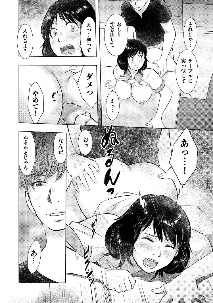 ヒトズマガリ 漫画 エロ同人誌情報館004