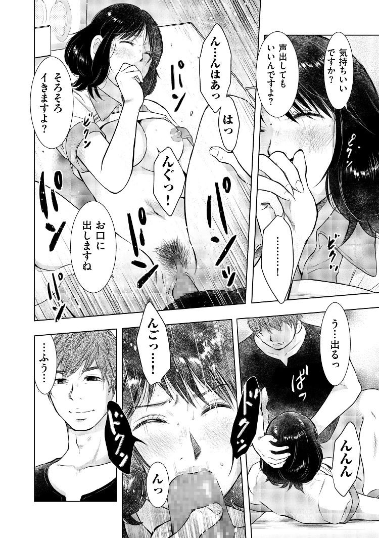 ヒトズマガリ 漫画 エロ同人誌情報館006