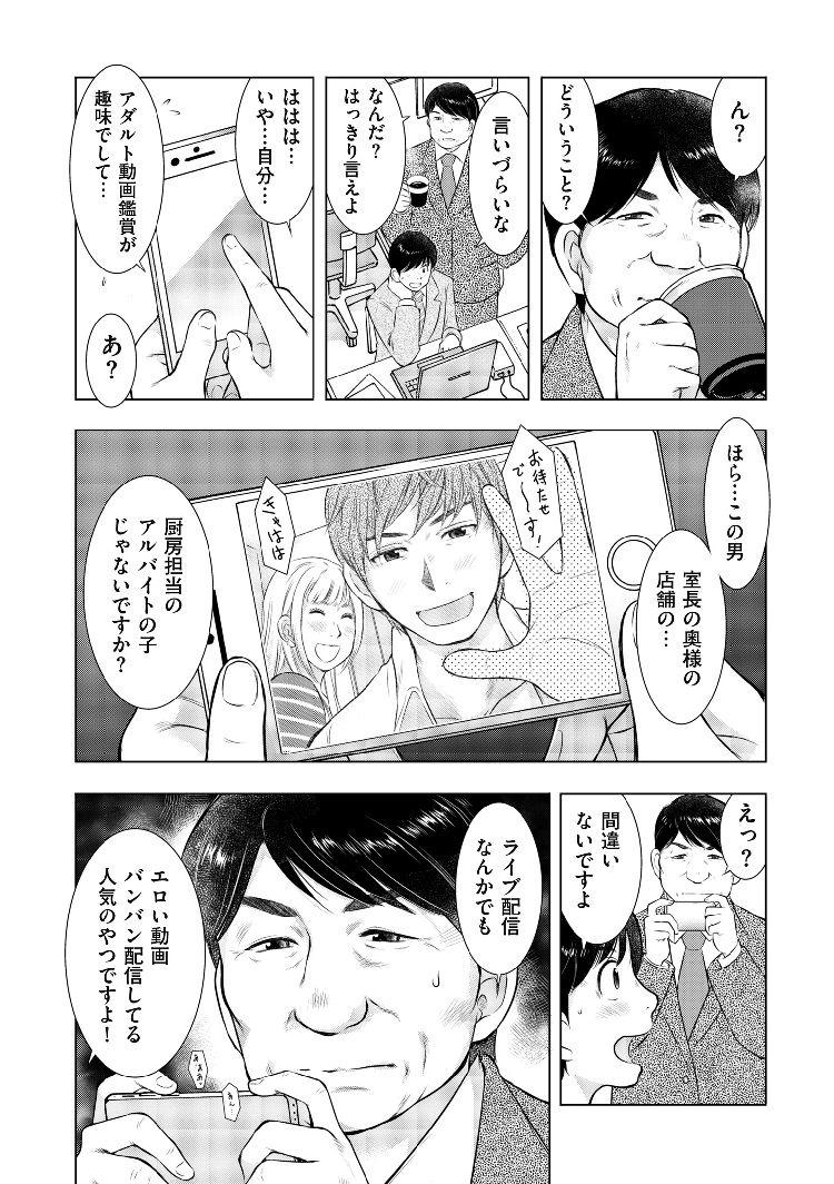 ヒトズマガリ 漫画 エロ同人誌情報館008