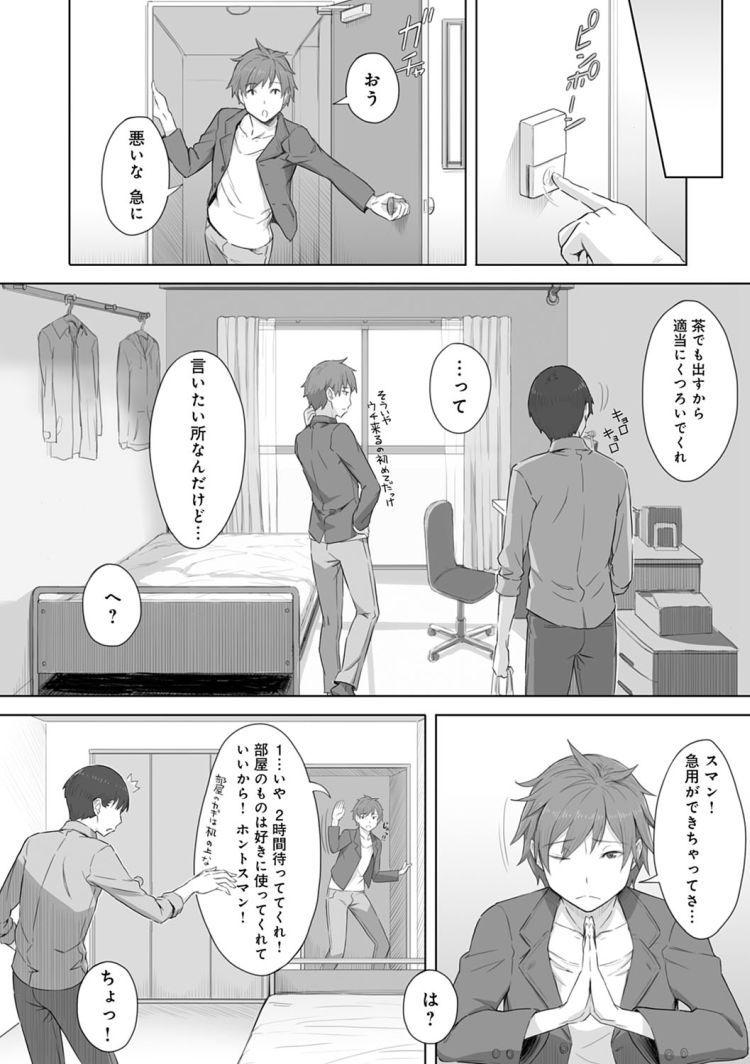 隠撮りp エロ同人誌情報館004