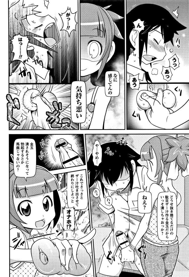 球蹴りキッズ エロ同人誌情報館012