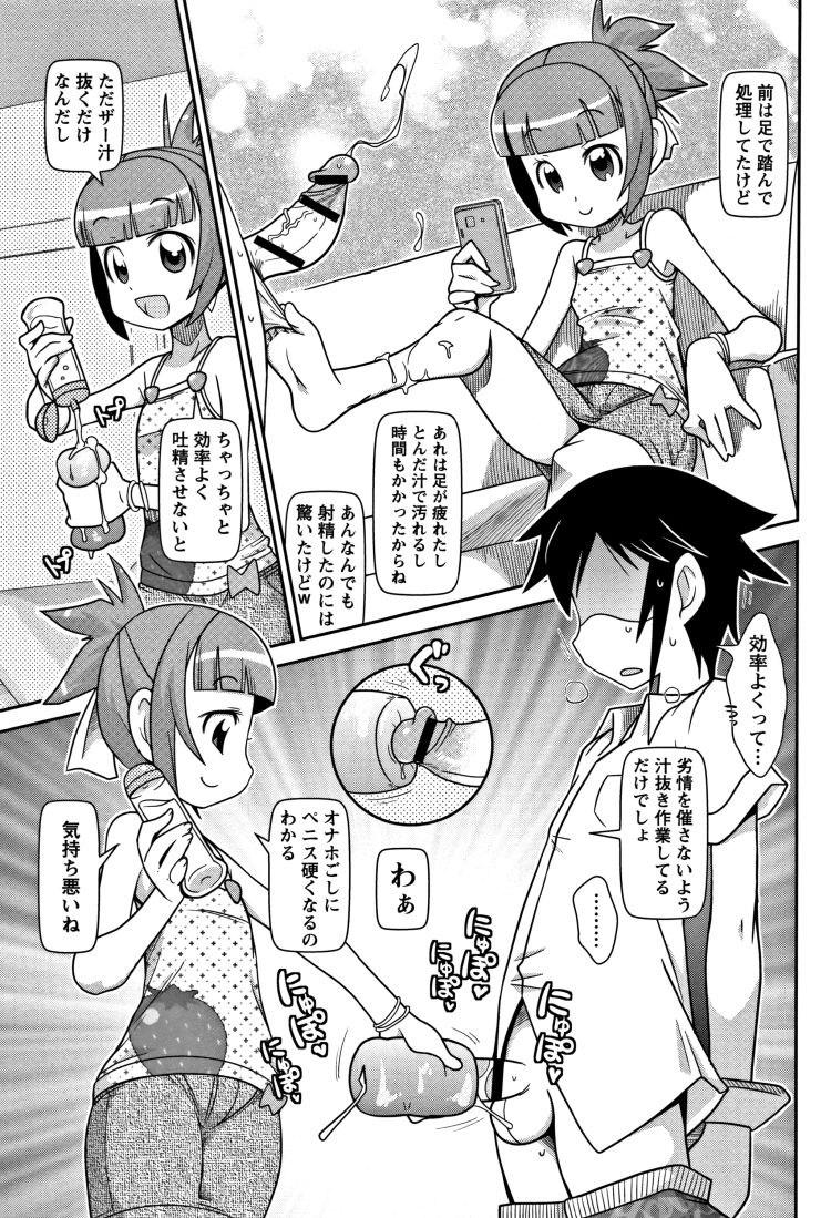 球蹴りキッズ エロ同人誌情報館013