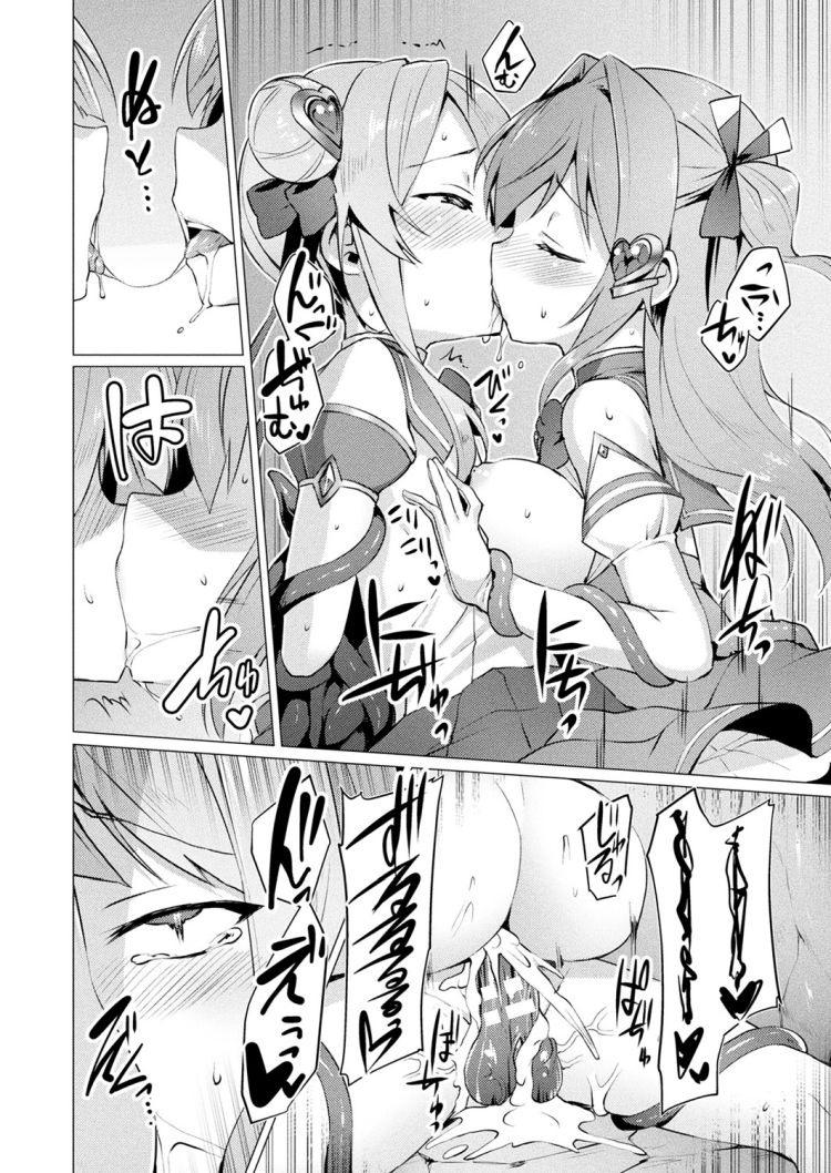 双成り 画像 子供 エロ同人誌情報館014