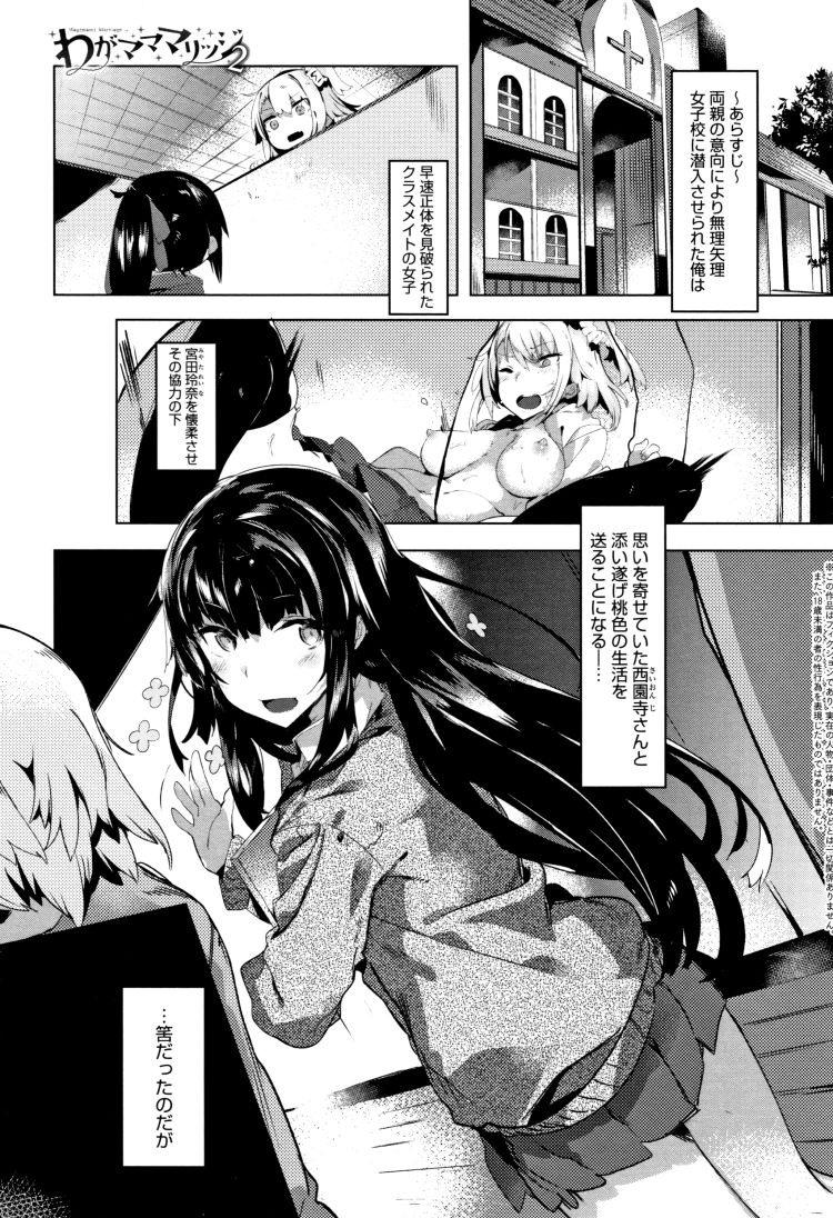女装男子を襲う 漫画 エロ同人誌情報館001