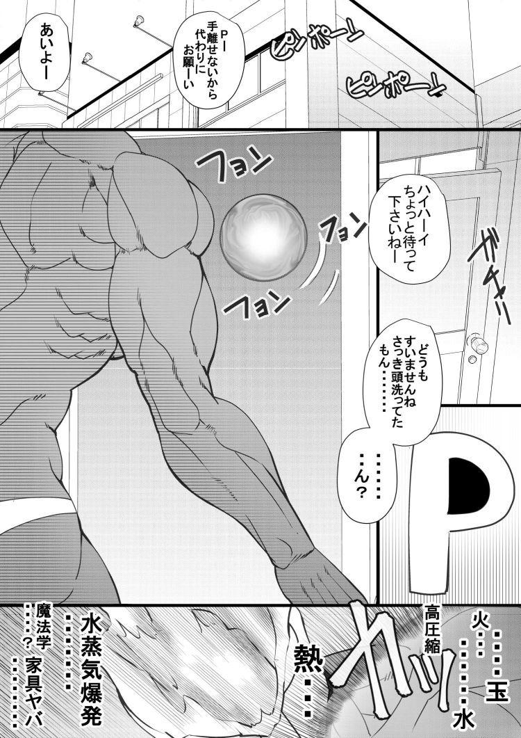 ガチムチアーカイブ漫画 エロ同人誌情報館001