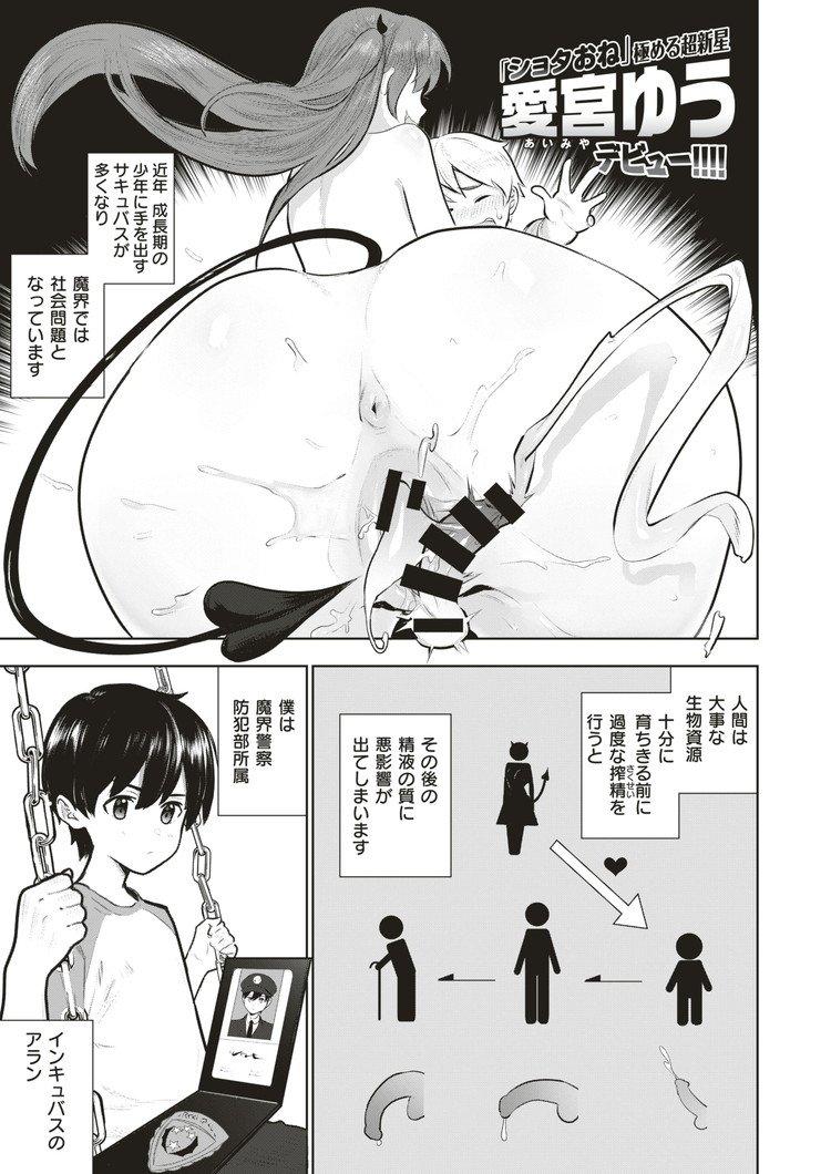 さきゅばす ログイン失敗 エロ同人誌情報館001