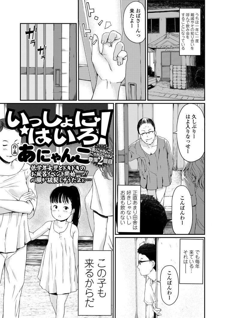 ろリコン好きな男 エロ同人誌情報館001