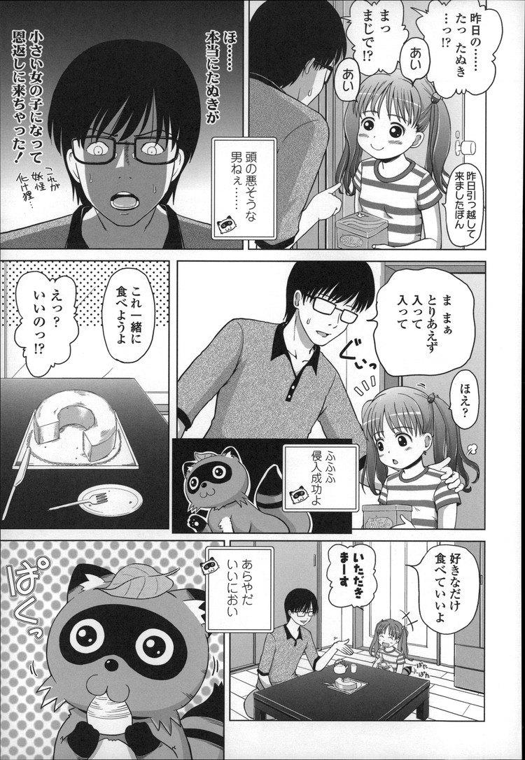 たぬき顔 かわいい エロ同人誌情報館003