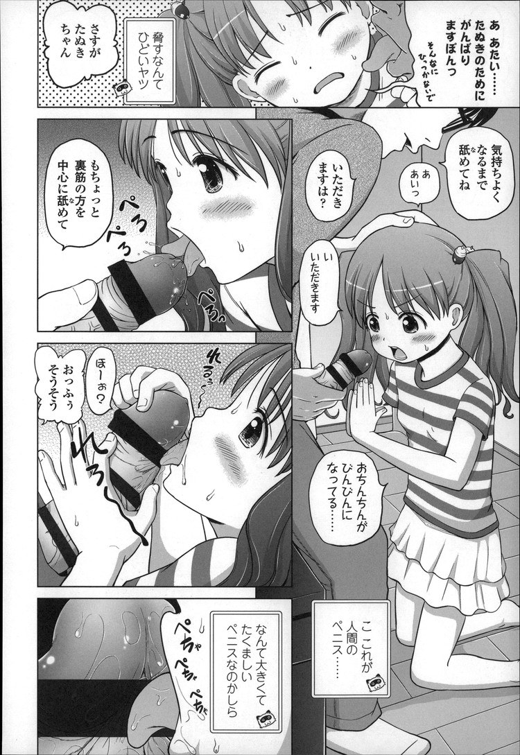 たぬき顔 かわいい エロ同人誌情報館006