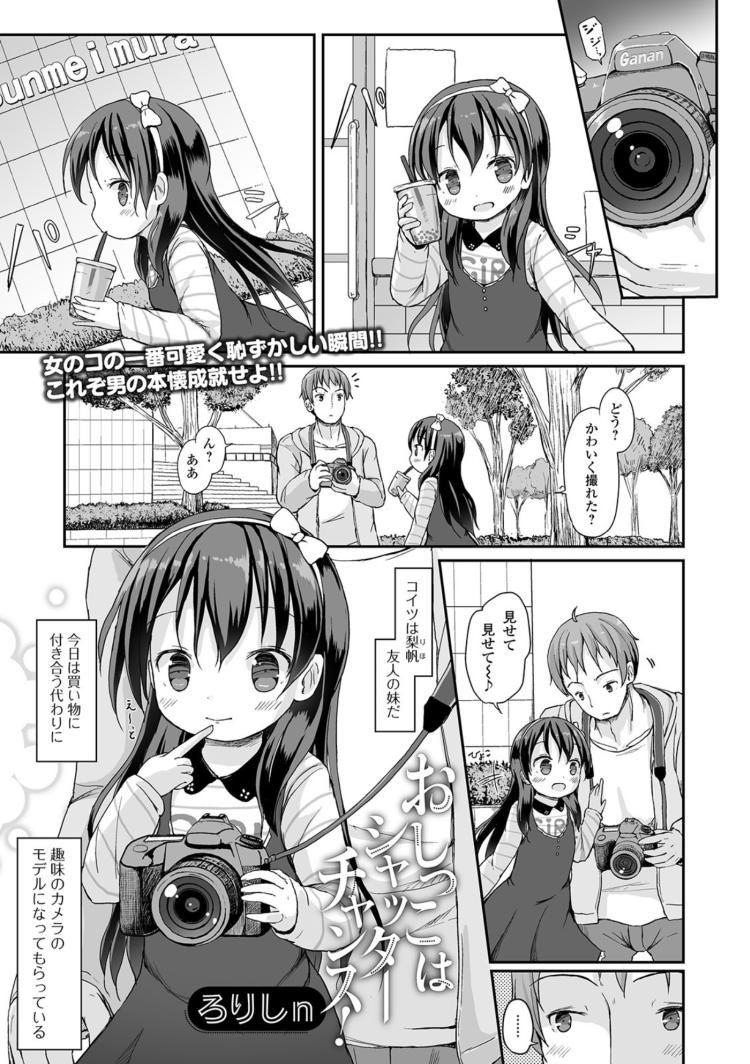 オモラし女子 小学校高学年 エロ同人誌情報館001