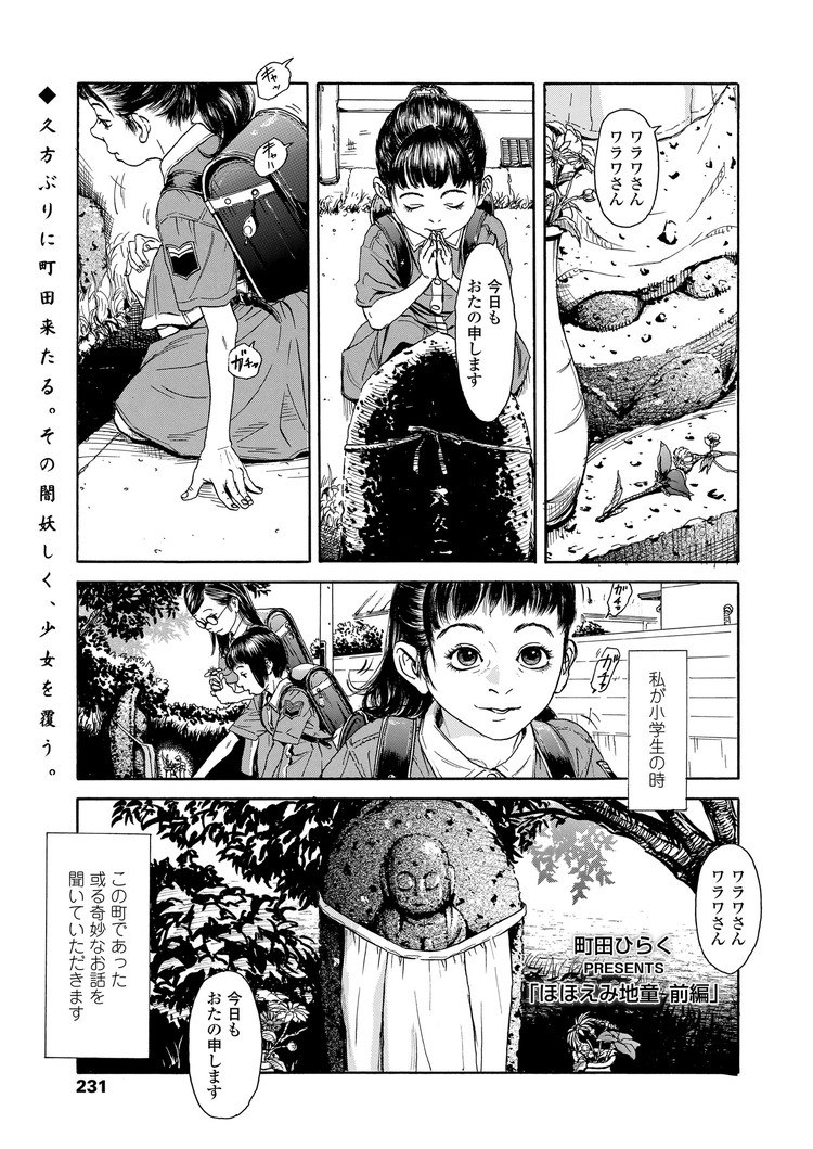 無理矢理おかされてる漫画 エロ同人誌情報館001