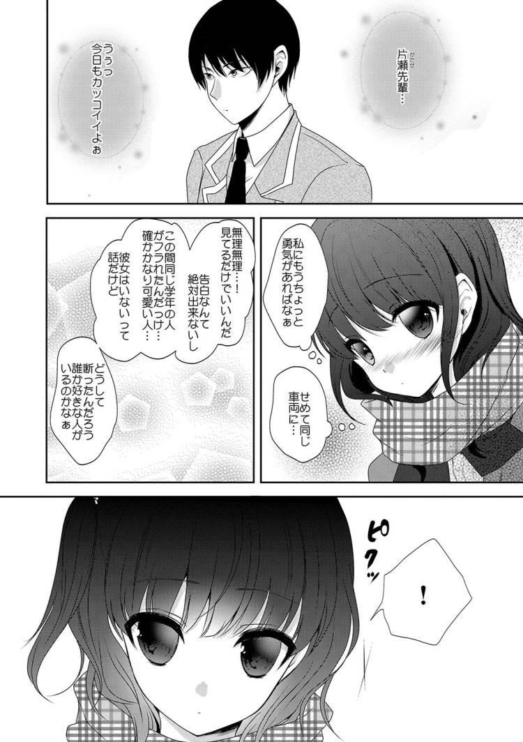 たねづけおじさん エロ同人誌情報館003