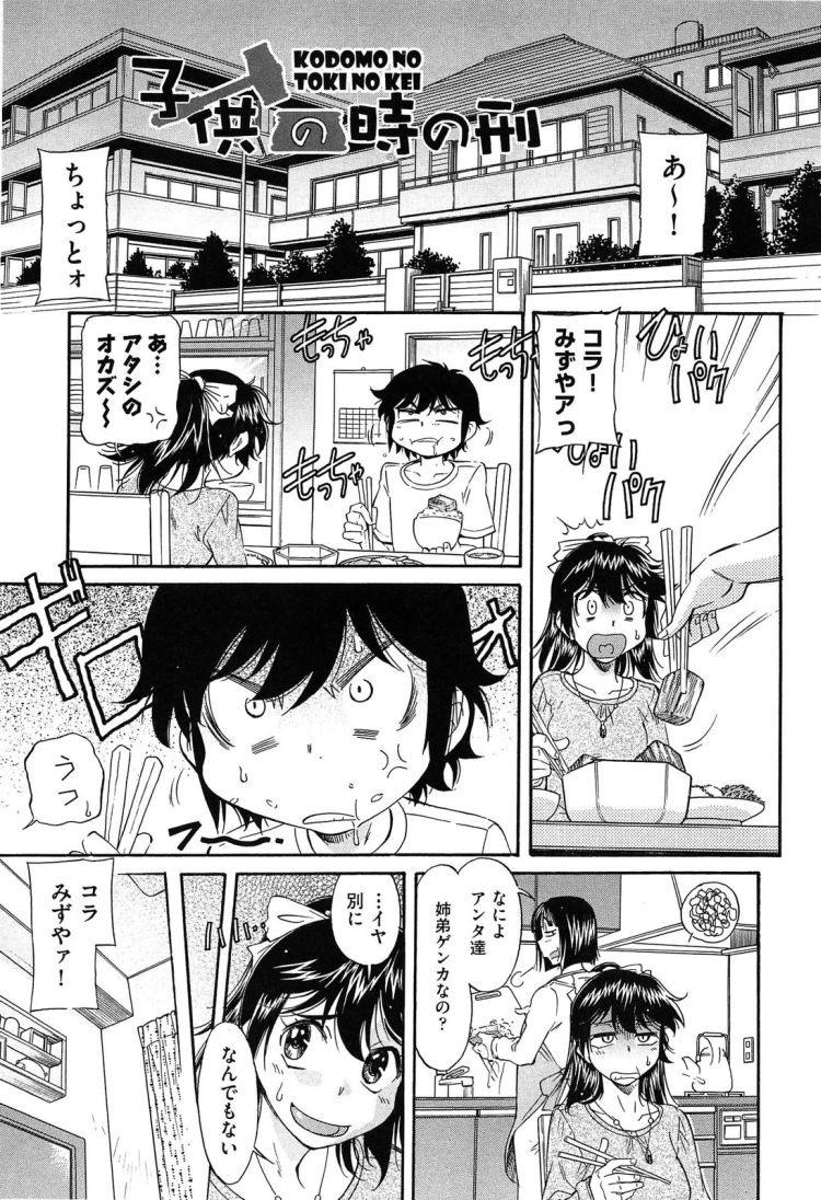 電気あんまの刑 女子 エロ同人誌情報館001