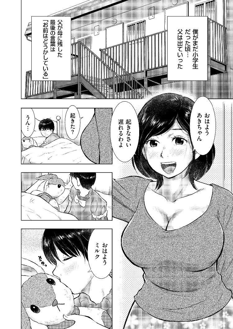 母子相関が義務化 エロ同人誌情報館004