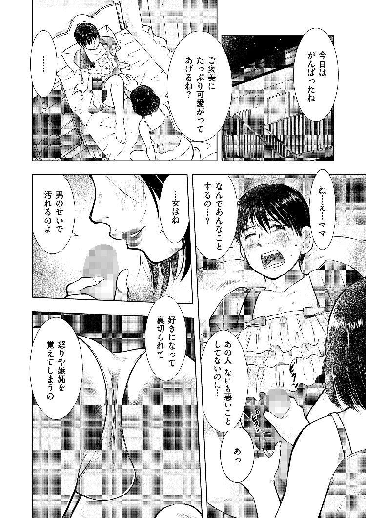 母子相関が義務化 エロ同人誌情報館014