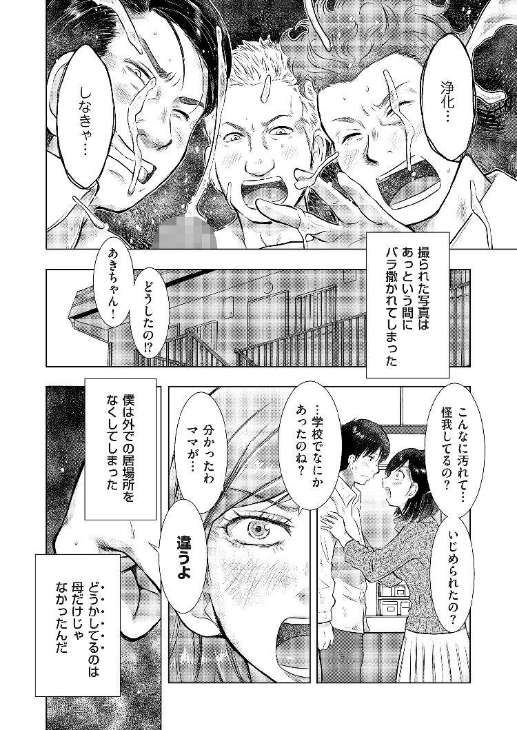 母子相関が義務化 エロ同人誌情報館018