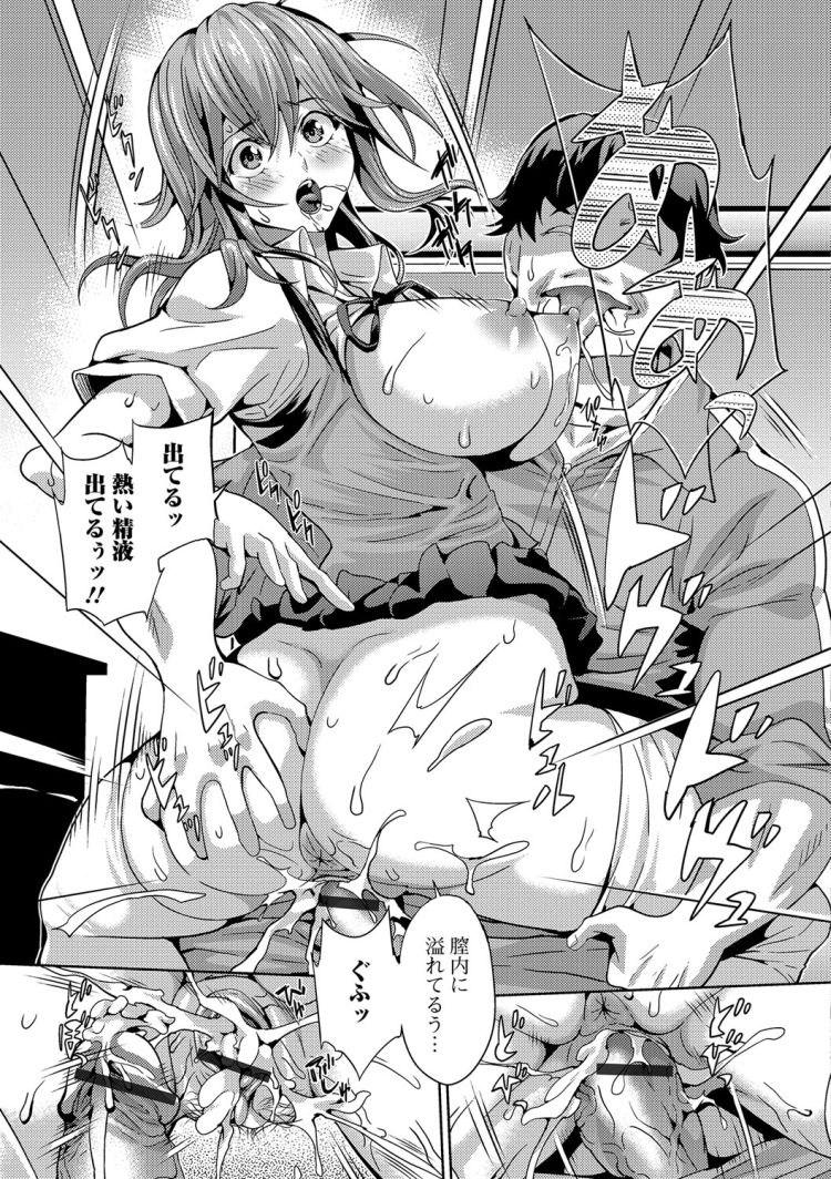 女体化して襲われた漫画 エロ同人誌情報館015