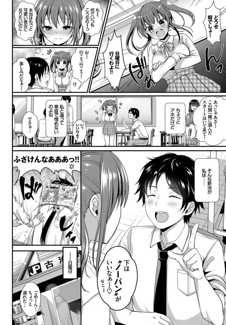 ノ-パンツデー 日本 エロ同人誌情報館002