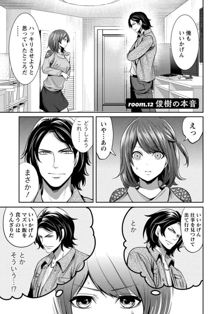 ナルシスト 男 心理 エロ同人誌情報館001