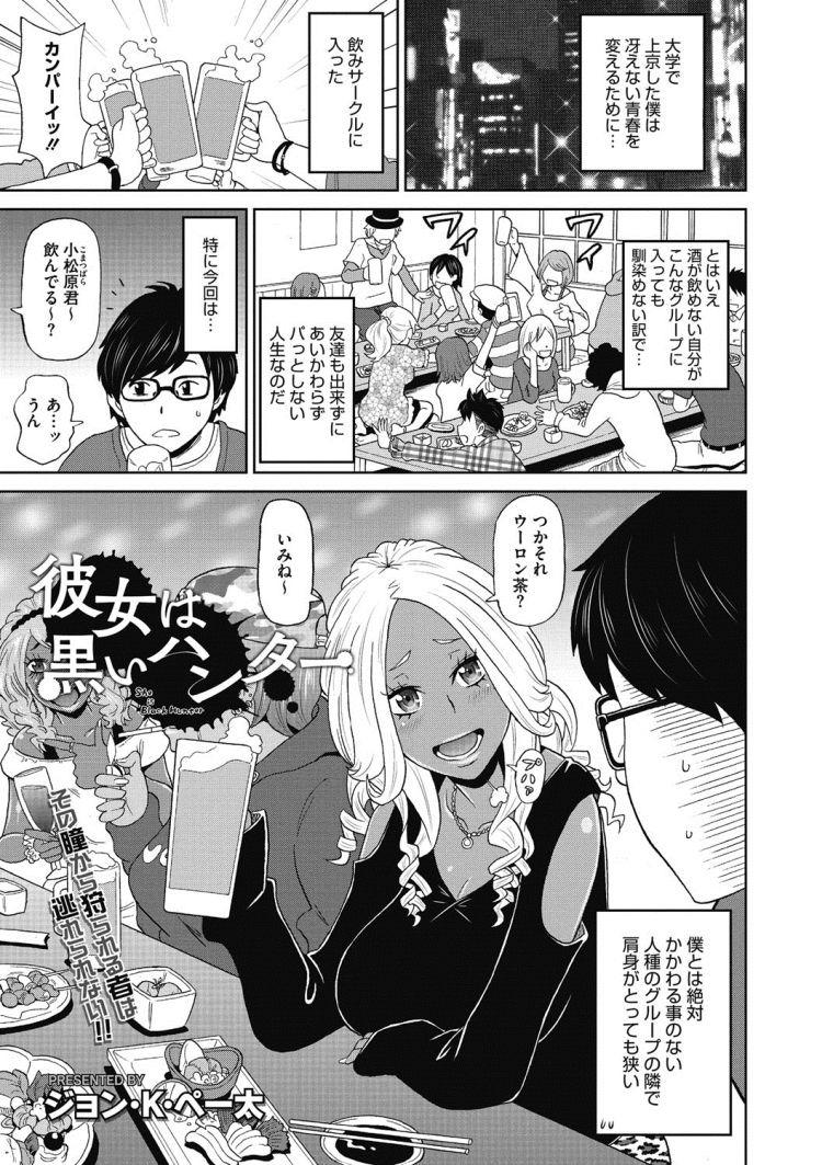 黒ギャルマニアックス エロ同人誌情報館001