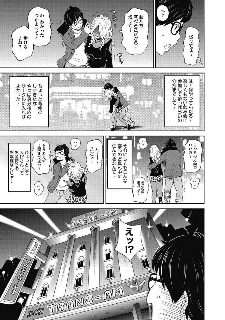 黒ギャルマニアックス エロ同人誌情報館003