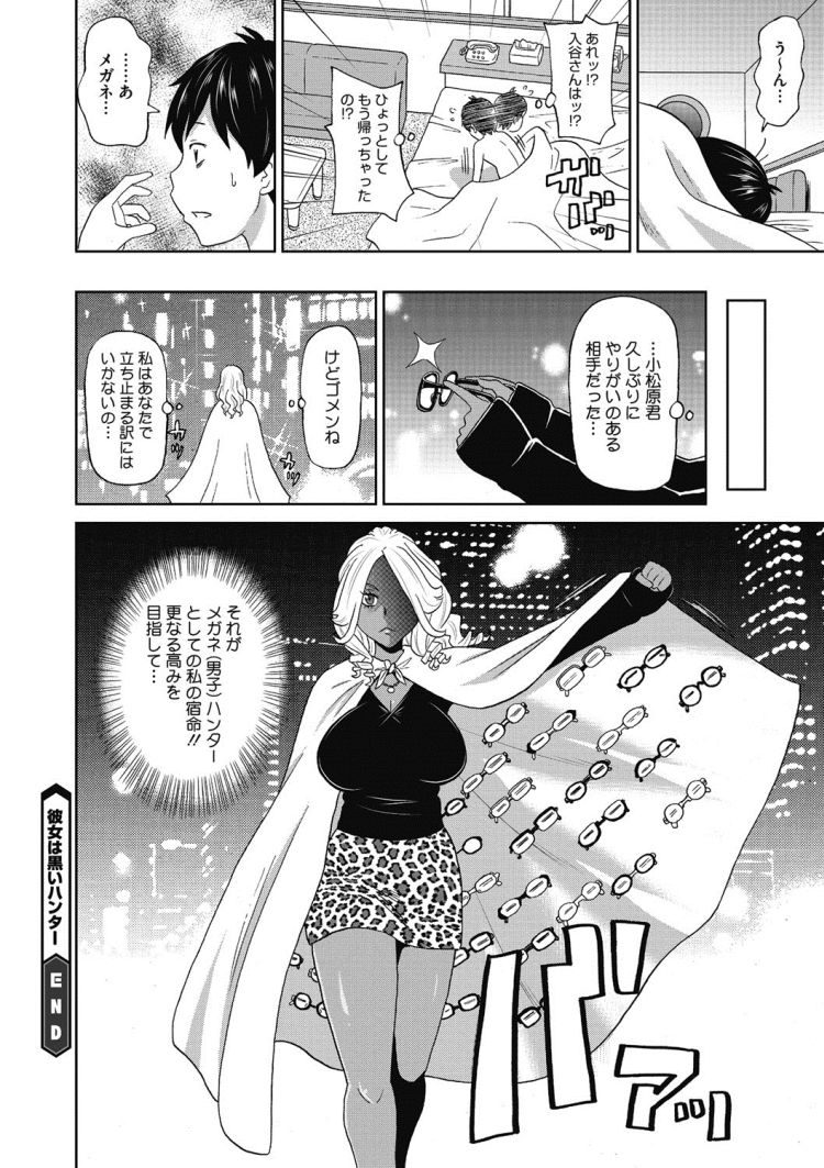 黒ギャルマニアックス エロ同人誌情報館020
