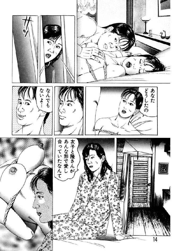 緊縛プレイに挑戦する若妻 エロ同人誌情報館004