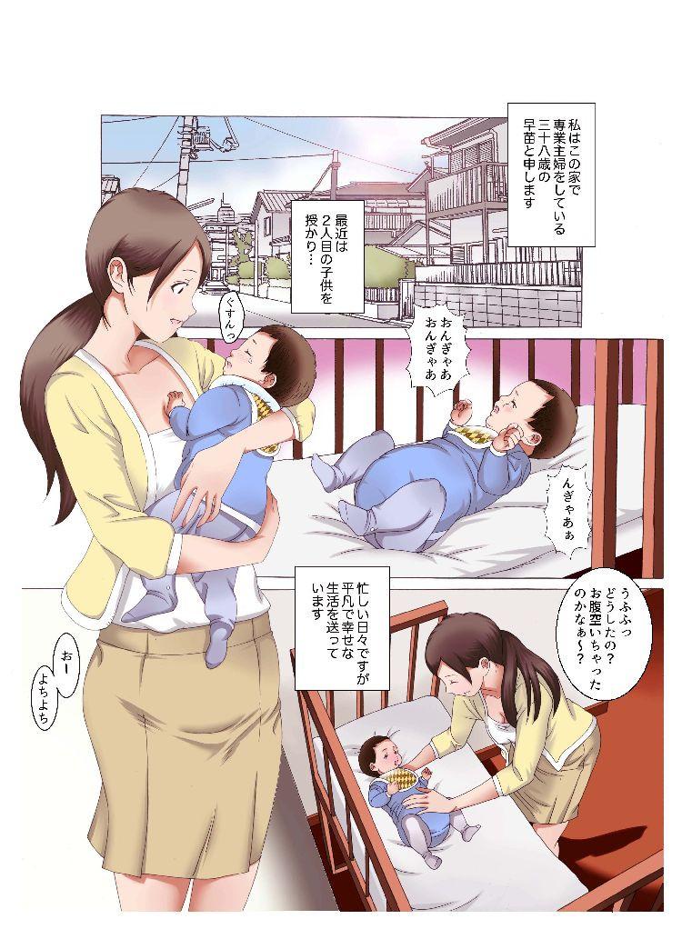 赤ちゃんプレイ漫画 エロ同人誌情報館001