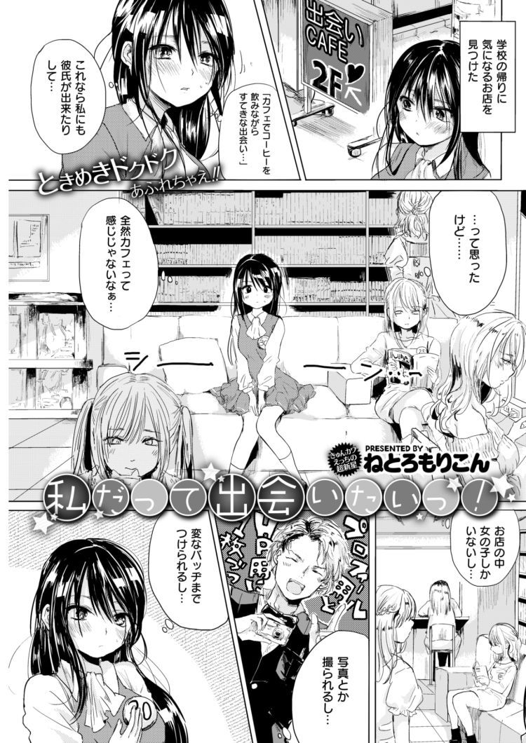 出会いカフェの実態 エロ同人誌情報館001