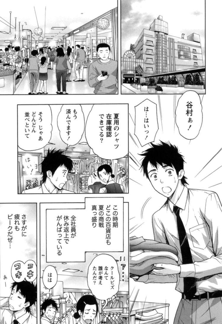 職場恋愛 脈ありサイン エロ同人誌情報館001