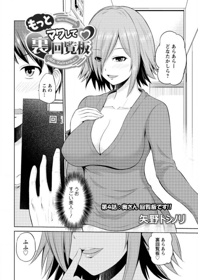 ヒトヅマフタコマ エロ同人誌情報館001