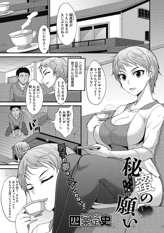 おばさん 女優 エロ同人誌情報館001
