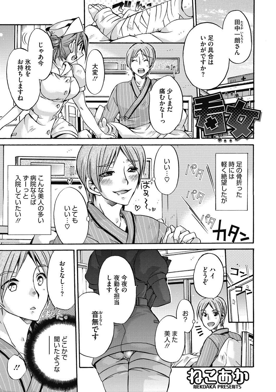 ニョウドウカテーテル エロ同人誌情報館001