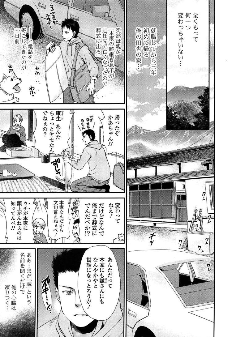 ヒトヅマノヒミツ エロ同人誌情報館001