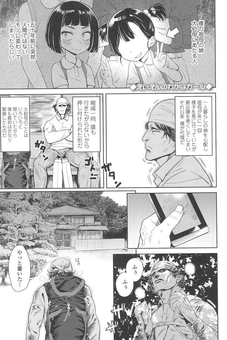 シコシこ子供 エロ同人誌情報館001