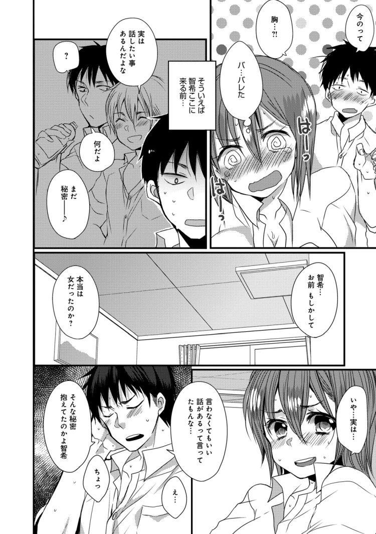 入れかわりシンデレラ エロ同人誌情報館006