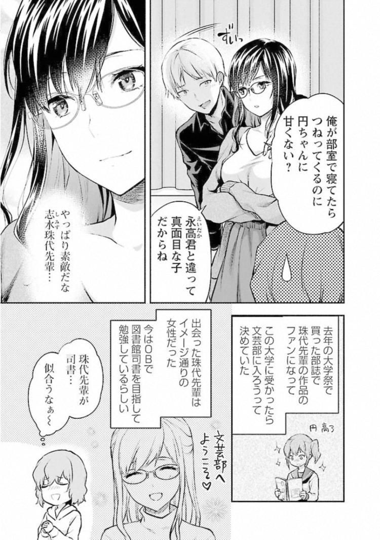 酔する彼女 エロ同人誌情報館003
