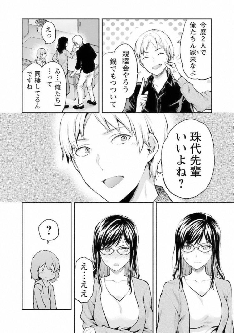 酔する彼女 エロ同人誌情報館006