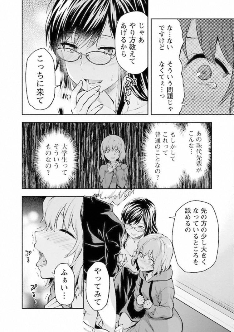 酔する彼女 エロ同人誌情報館016