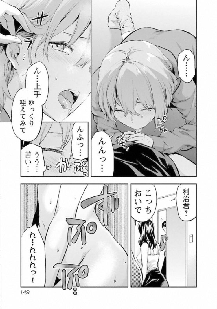 酔する彼女 エロ同人誌情報館017