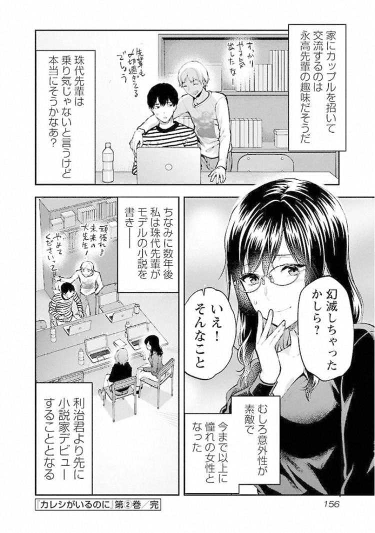 酔する彼女 エロ同人誌情報館024