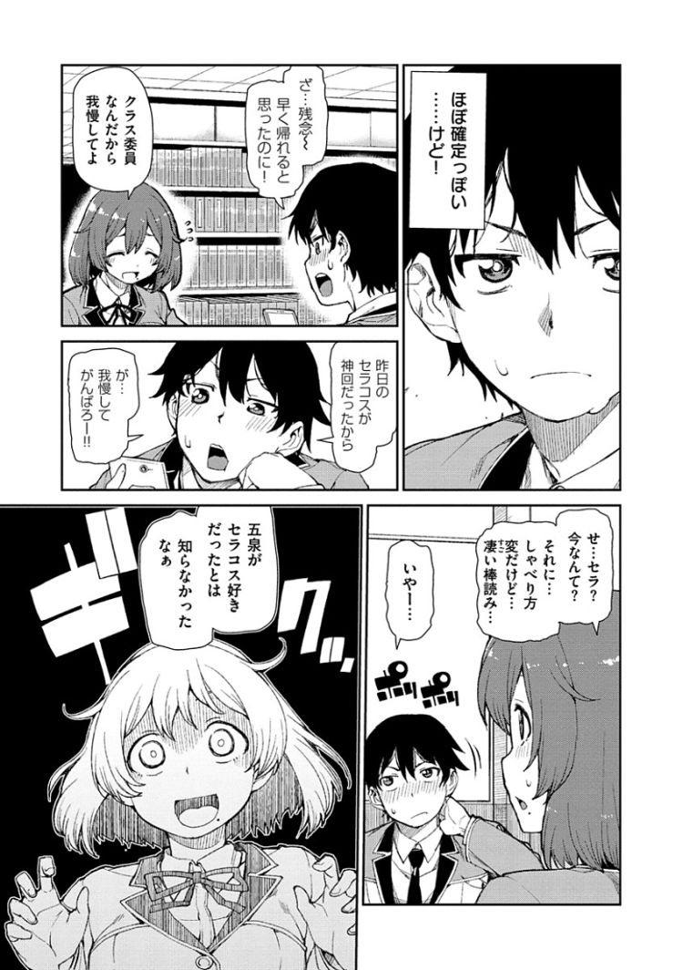 オフパこ 体験 エロ同人誌情報館003
