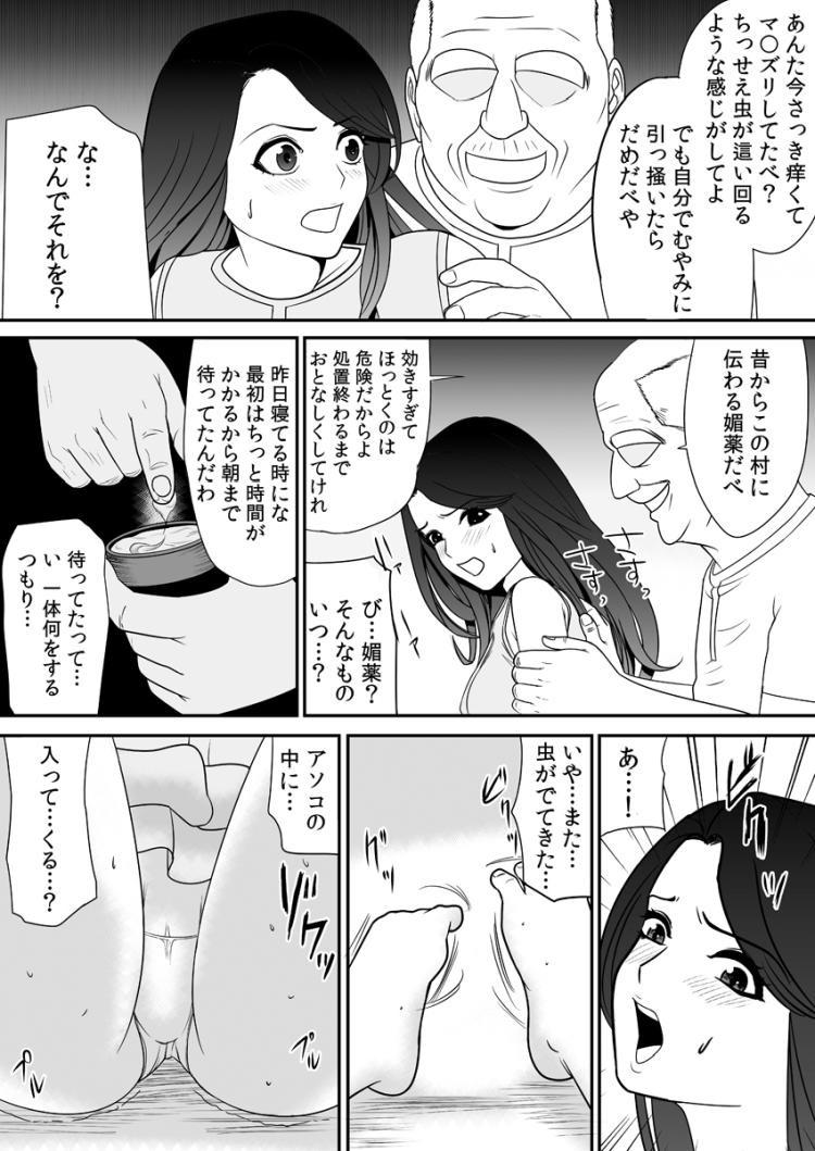 夫婦の夜の過ごし方 40代 エロ同人誌情報館014