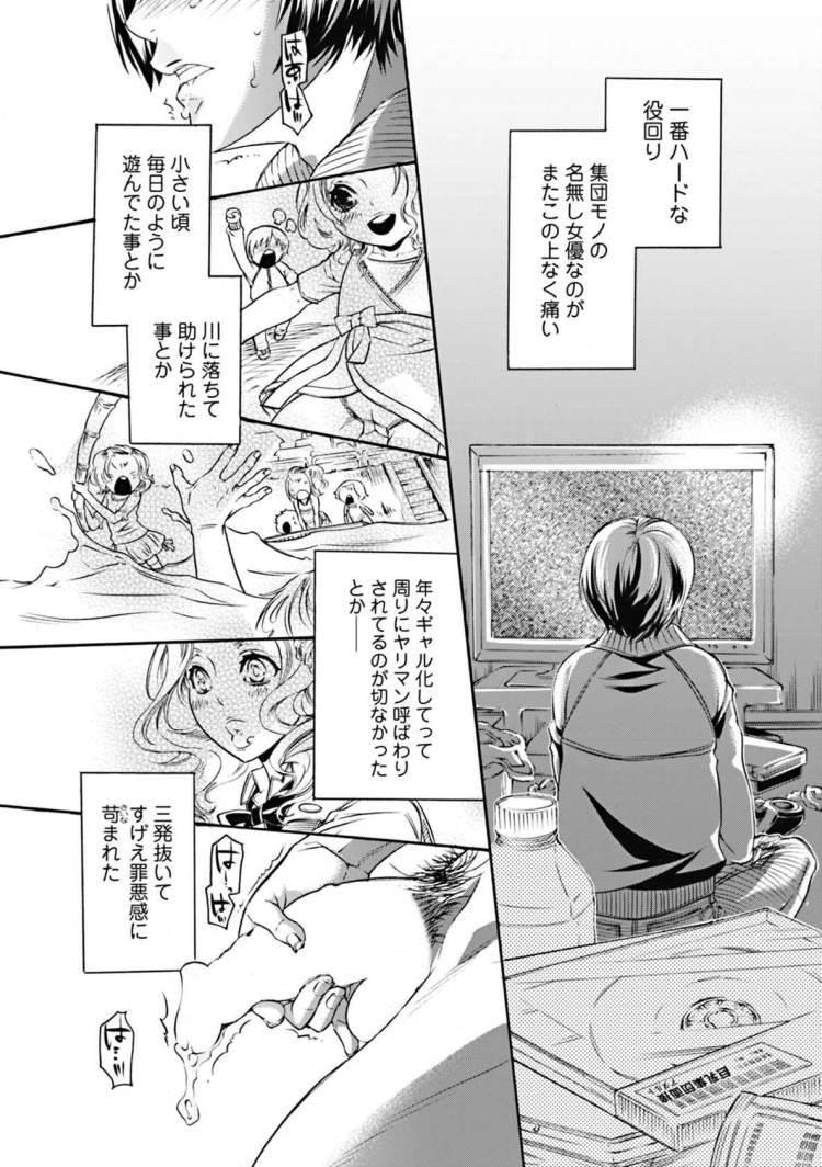 無料エロリスロ 画像石原さとみ エロ同人誌情報館002
