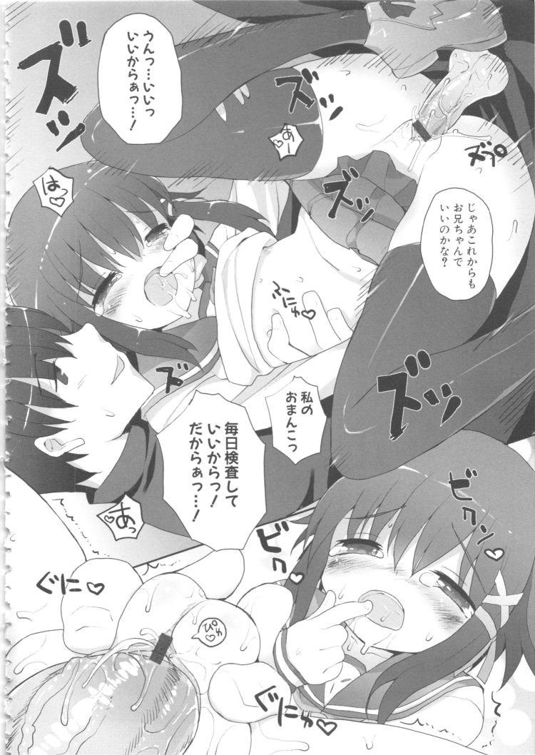 法尿女子 エロ同人誌情報館018