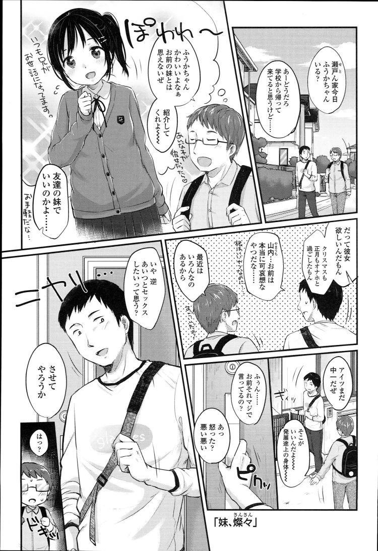 友達の妹 パンツ 匂い エロ同人誌情報館001