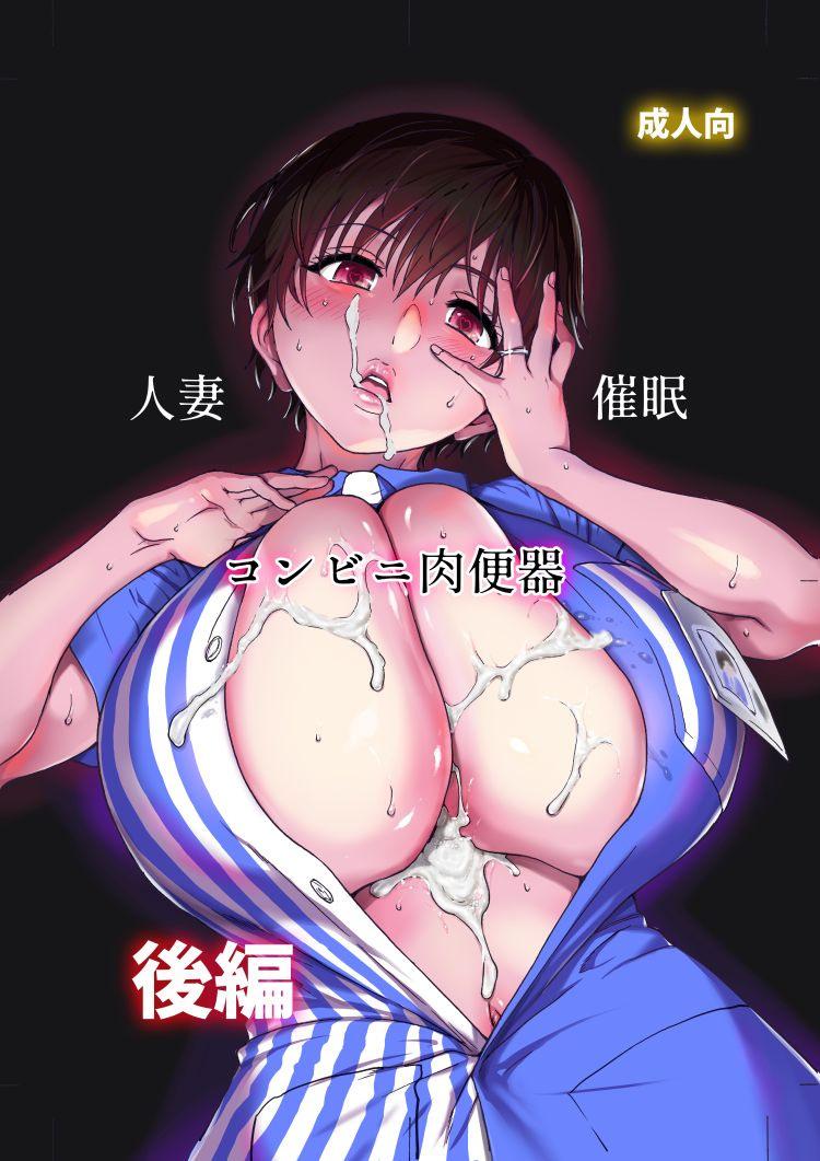 催眠漫画 洗脳マシーン エロ同人誌情報館001